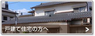 戸建て住宅の遺品整理