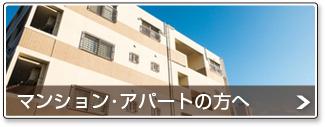 マンション・アパートの遺品整理